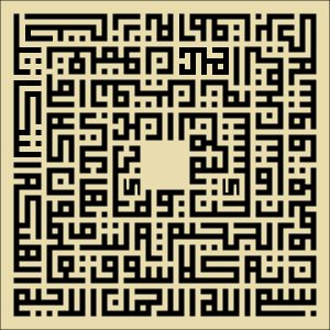 These two images show the same text, afaik The top one is a square kufi. More info here. Made by Wan Lutfi.