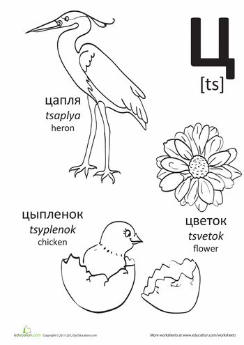 "Worksheets: Russian Alphabet: ""Ts"""