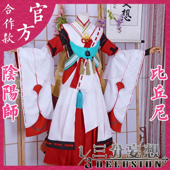 [Delusion] Netease third of eight hundred nuns Onmyouji clothing shoes large full wig COS- Taobao global Station