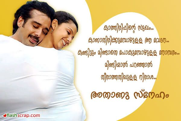 love quotes for her in malayalam love quotes for her