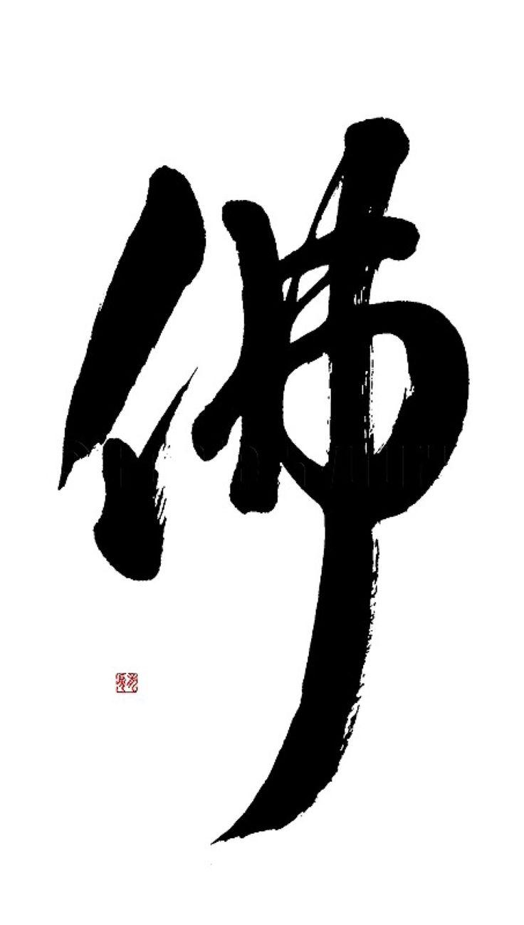 'Buddha', calligraphy by shodo artist Ponte Ryuurui.