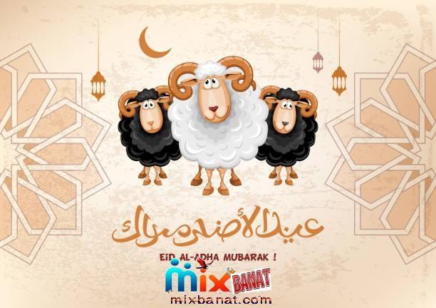 خلفيات عيد الأضحى المبارك 2020 Eid Al Adha Wallpapers Eid Ul Adha Wallpaper Eid Greetings Eid Al Adha