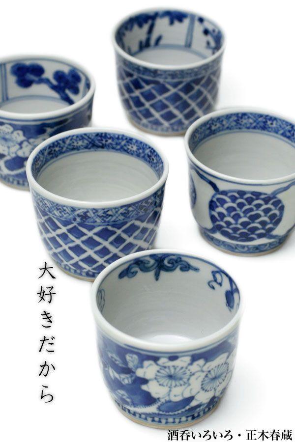 ぐい呑み sake cups