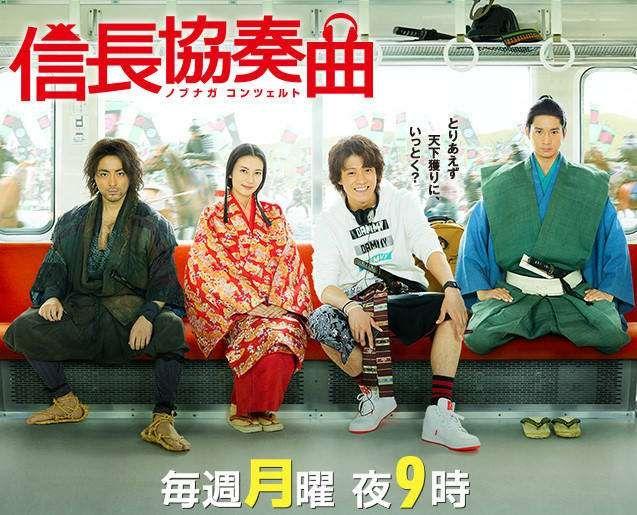 信長協奏曲(2014秋)