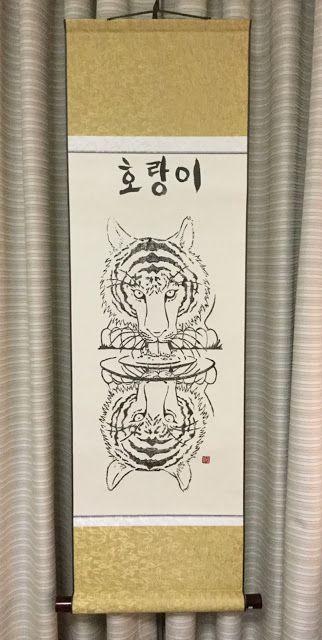 Tiger Woodblock Printing