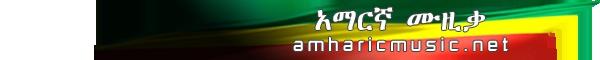 Amharic Music: Ethiopian flag