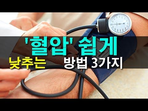 의사들이 말하는 고혈압 낮추는 방법 9가지 - YouTube