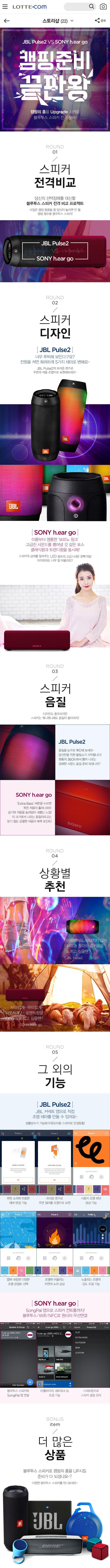 ::::롯데닷컴 스토리샵::::: 블루투스 스피커 Designed by 신현정