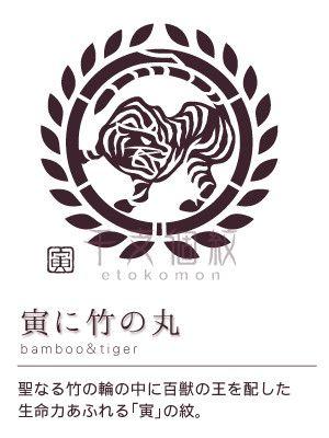 寅に竹の丸:聖なる竹ノ輪の中に百獣の王を配した生命力あふれる「寅(とら)」の紋。