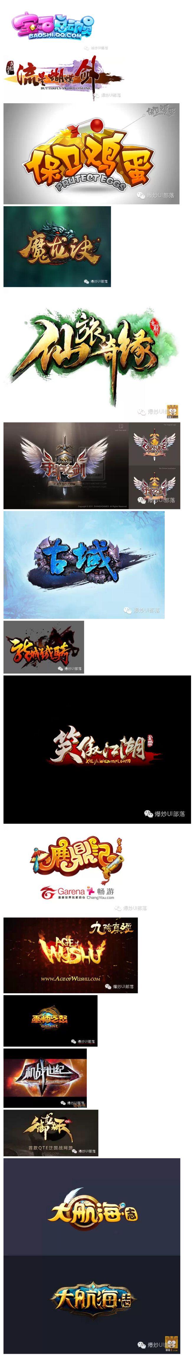 270款中文游戏logo赏析(2)一定有...