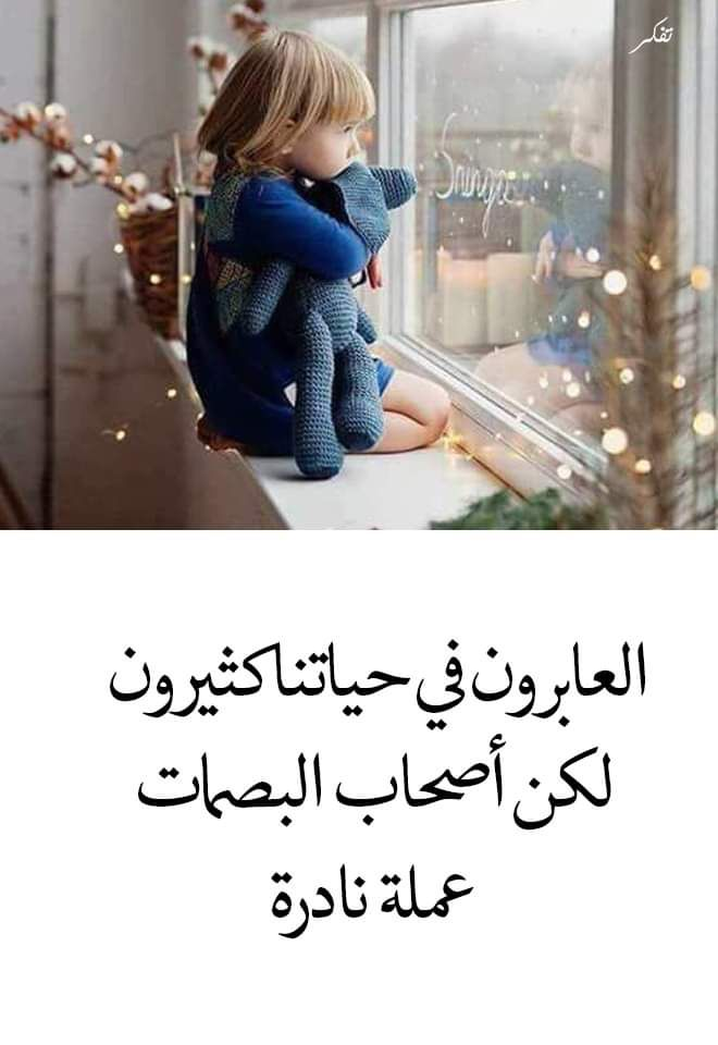 Pin By صورة و كلمة On كلمات راقت لي Quotes Beautiful Arabic Words Arabic Quotes Cool Words