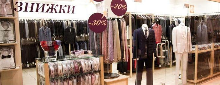Магазин одежды в киеве недорогие деловые костюмы для мужчин