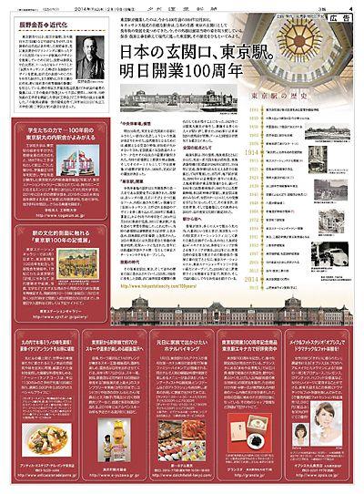「東京駅開業100周年」企画|企画ギャラリー|広告事例プレミアム