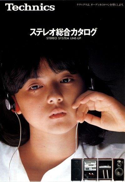 主に日本の80年代の画像をポスト・リブログします。 | tintincai1968: 薬師丸ひろ子 Technics