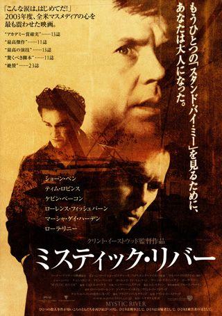 映画『ミスティック・リバー』感想、凍りつく演技、唖然とするラスト、完璧な完成度、見落とす隠れたハッピーエンド[ネタバレなし] - Cinema A La Carte