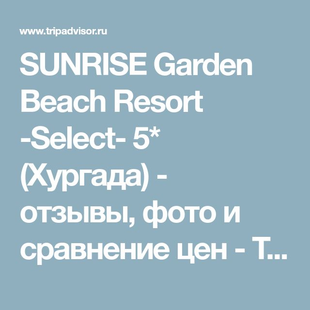 SUNRISE Garden Beach Resort -Select-  5* (Хургада) - отзывы, фото и сравнение цен - TripAdvisor
