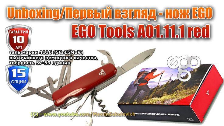 Unboxing/Первый взгляд - нож EGO (EGO Tools A01.11.1 red)