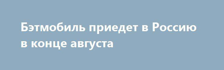 Бэтмобиль приедет в Россию в конце августа Стараниями Авто.ру (входит в компанию «Яндекс») 26 августа из Лондона в Москву приедет бэтмобиль — одна из нескольких машин, детально копирующих ту самую модель, на которой в фильмах Тима Бёртона ездил Майкл Китон.