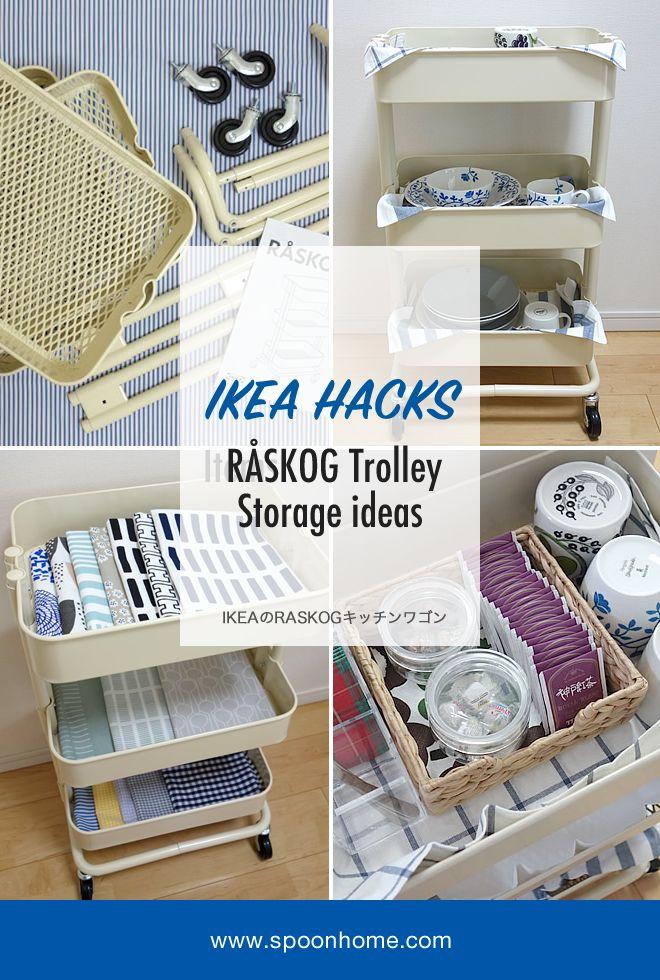 Ikea Hacks Raskog Trolley Storage Ideas 収納 アイデア イケア イケアの裏技
