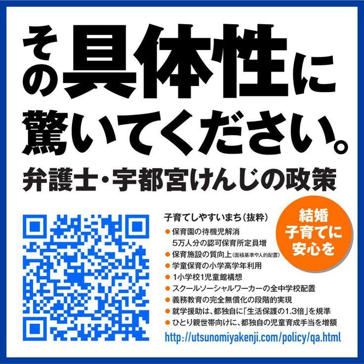 宇都宮けんじバナー大作戦!
