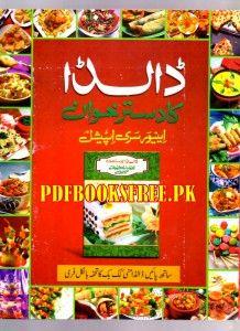 7 best pdf images on pinterest pdf free and march dalda ka dastarkhwan march 2016 forumfinder Images