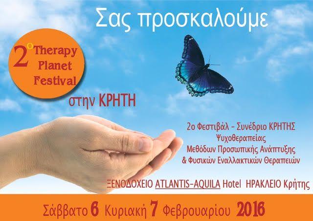 2ο Therapy Planet Festival στην Κρήτη στις 6 - 7 Φεβρουαρίου 2016