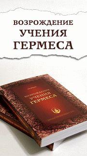 ВОЗРОЖДЕНИЕ УЧЕНИЯ ГЕРМЕСА - узнайте о книге
