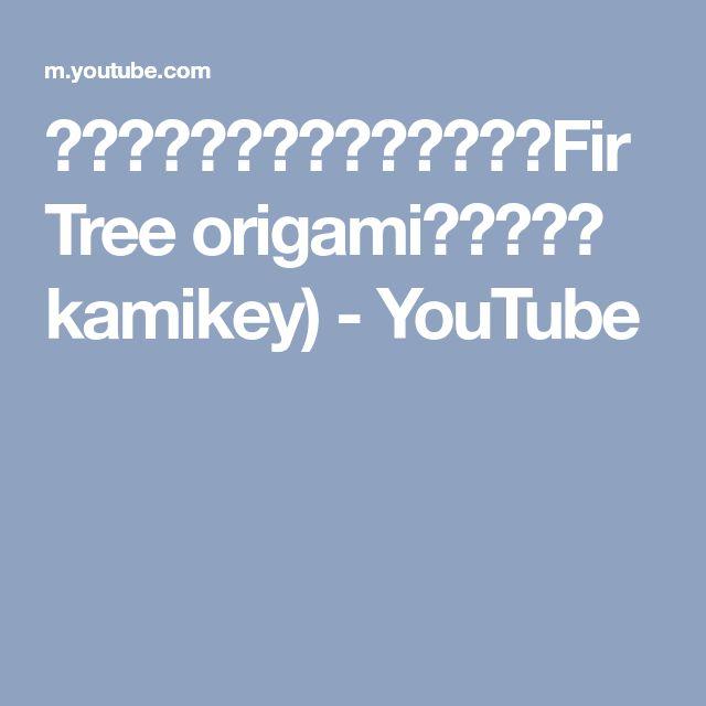 クリスマス折り紙★もみの木 Fir Tree origami(カミキィ kamikey) - YouTube