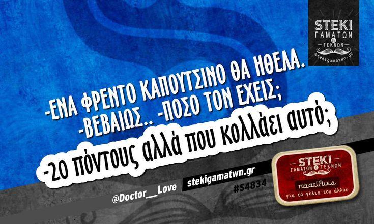 -Ένα φρέντο καπουτσίνο θα ήθελα @Doctor___Love - http://stekigamatwn.gr/s4834/