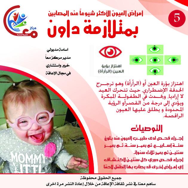 سارعوا غدا اليوم الاخير لاستقبال صور المسابقة حيث سيتم وضع الصور للتصويت باللايكات Down Syndrome Movie Posters Syndrome