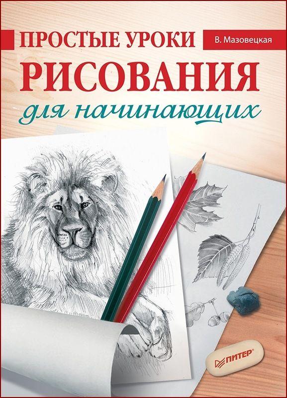 Простые уроки рисования для начинающих. (Избранное). Обсуждение на LiveInternet - Российский Сервис Онлайн-Дневников
