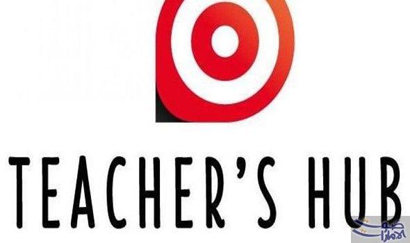 محور المعلمين مبادرة رائعة للتوظيف التعليمي في المدارس الدولية في مصر خرجت مبادرة محور المعلمين Teachers Hub Tech Company Logos Pinterest Logo Company Logo