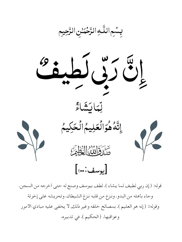 ان ربي لطيف Islamic Design Shahada Arabic Calligraphy