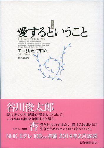 愛するということ:Amazon.co.jp:本