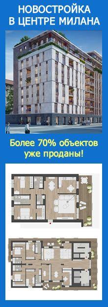 милан новостройки - цены на первичное жильё в милане каталог