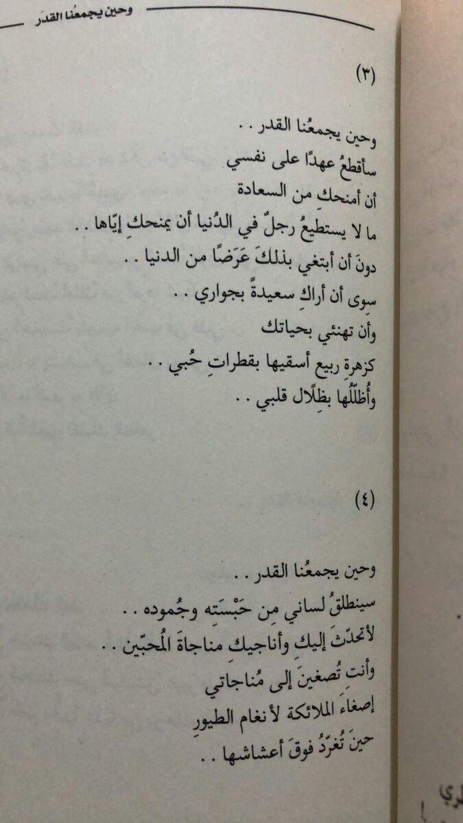 بين الحبيب والمحبوب رسالة كتبها د ماجد عبدالله وحين يجمع نا القدر Photo Book Quotes Book Quotes Quotes
