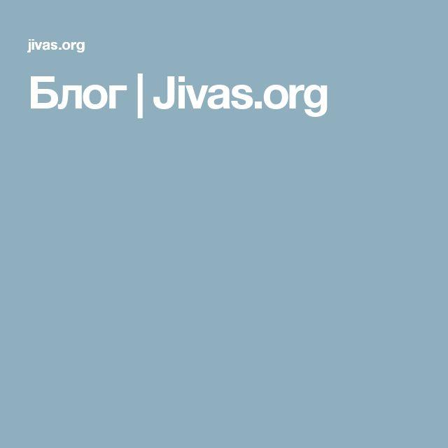 Блог | Jivas.org