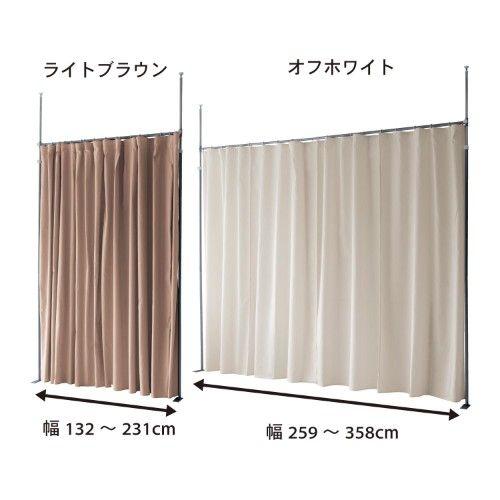 突っ張り目隠しカーテン