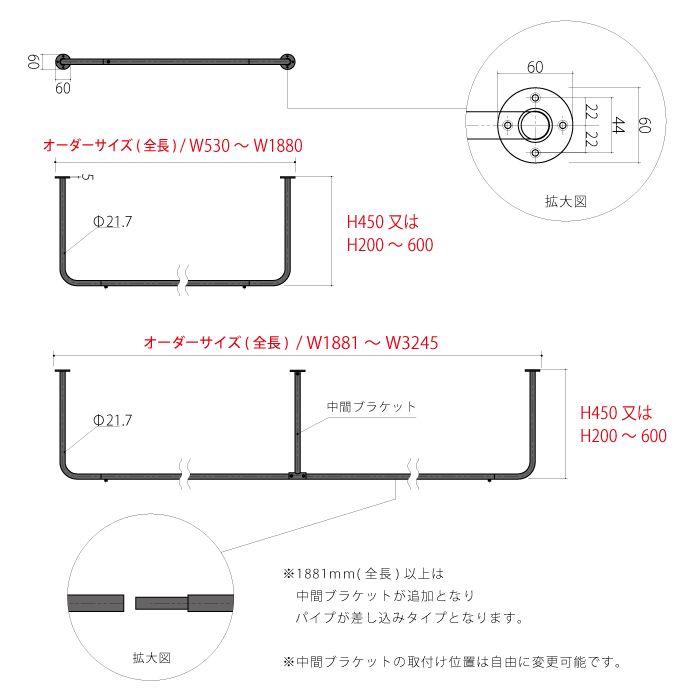 【BOU】コの字型天吊りハンガー(サイズオーダー)|サイズオーダー品・追加パーツ|オリジナル家具・金物の上手工作所オンラインショップ