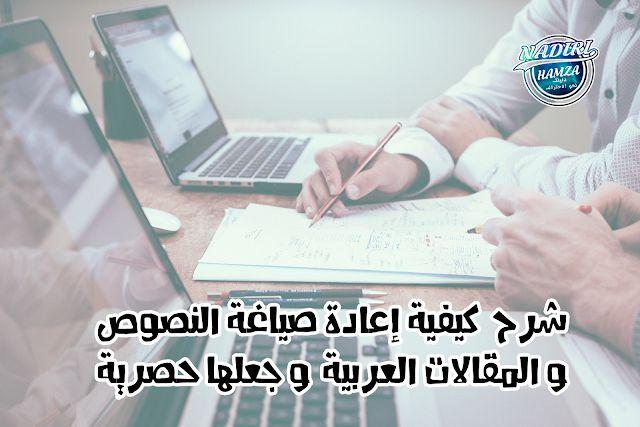شرح كيفية إعادة صياغة النصوص و المقالات العربية و جعلها حصرية إعادة صياغة النصوص Electronic Products Electronics Computer