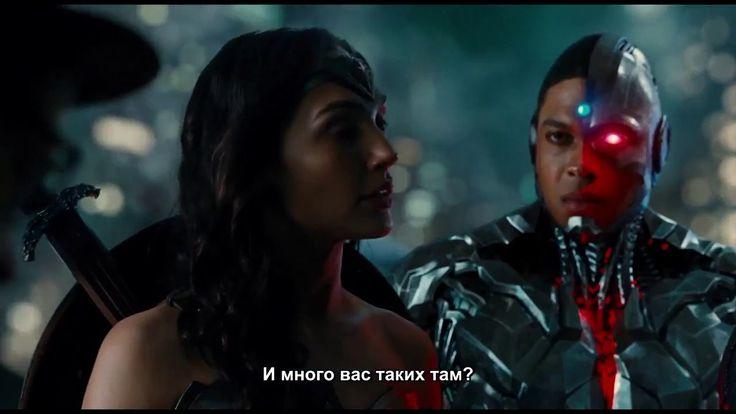 Лига справедливости — Русский трейлер #3 (Субтитры, 2017) - KINOGO