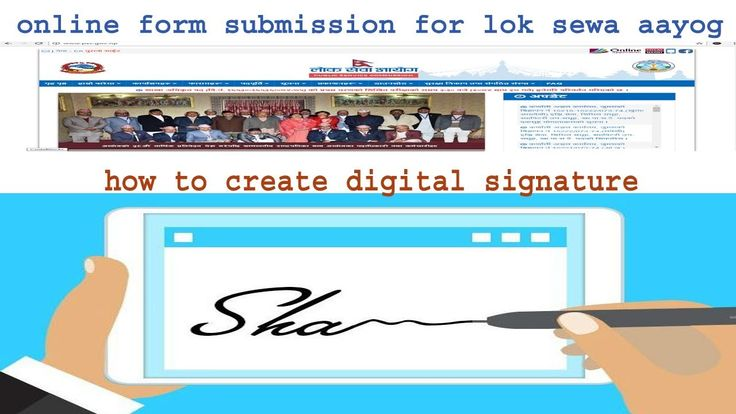 digital signature online form submission for lok sewa aayog how to creat...