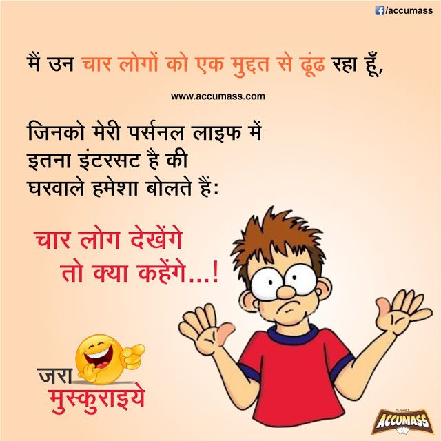 Best funny Jokes in Hindi - Hindi Chutkule