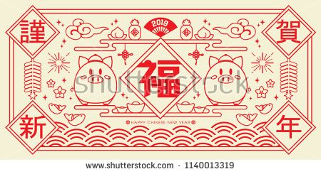 2019 chinese new year year of pig vector banner chinese translation auspicious year of the pig
