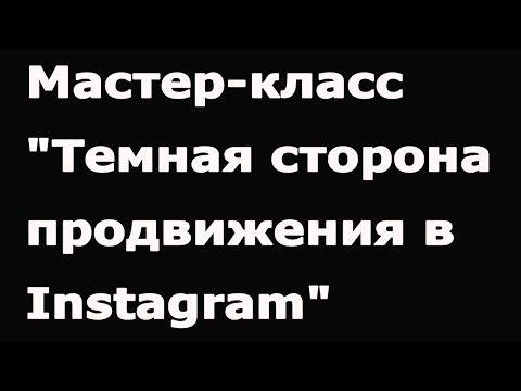 """Мастер-класс """"Темная сторона продвижения в Instagram"""" - YouTube"""