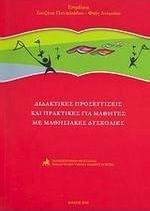 Διδακτικές Προσεγγίσεις & πρακτικές για μαθητές με Μαθησιακές Δυσκολίες - Τεύχος Γ