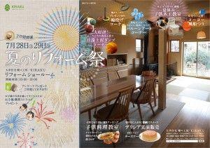 [KIRAKU]12夏のリフォーム祭:オモテ