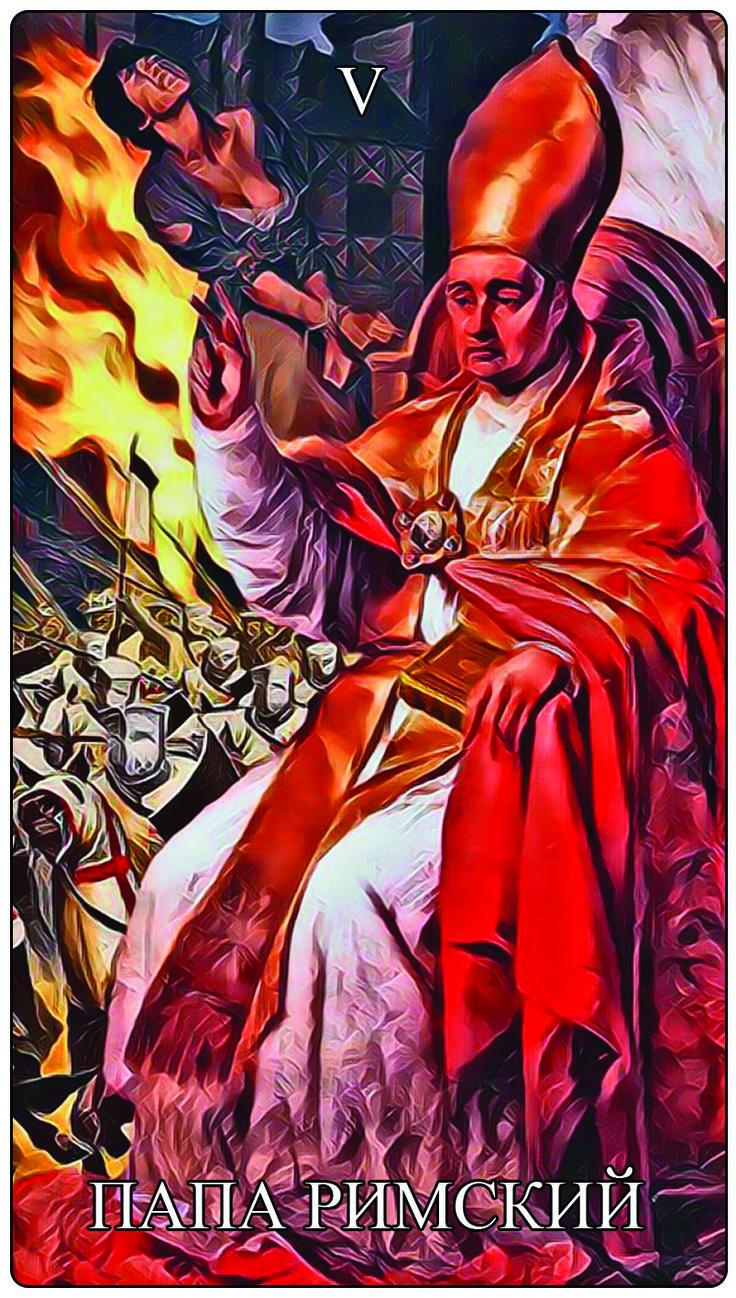 #psyphytarot #historicalfiguretarot  V. П А П А   Р И М С К И Й Папа Римский – глава всей Католической церкви и правитель Святого Престола, суверенной территорией которого является Ватикан, избирается с IV века. Согласно учению Католицизма, Папа Римский обладает непогрешимостью (безошибочностью), вероятно поэтому, не смотря на свою социальную роль в воспитании и образовании, нравственную функцию, Католицизм, как самое крупнейшее направление христианства, является крайне догматичным и не…