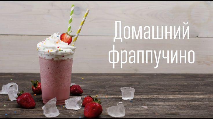 Клубничный фраппучино [Cheers! | Напитки]