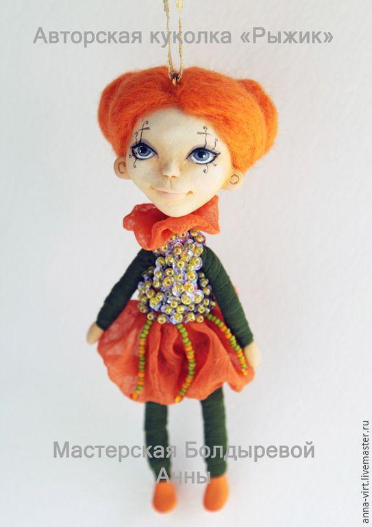 """Купить Куколка """"Рыжик"""" - рыжий, кукла ручной работы, кукольная миниатюра, куколка, подвеска в машину"""